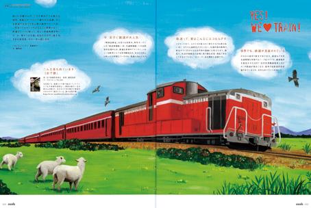 エココロ機関車