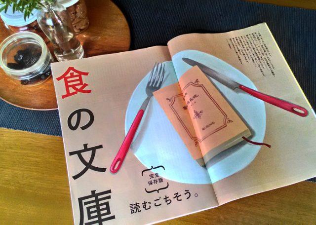 ダヴィンチ食の文庫1