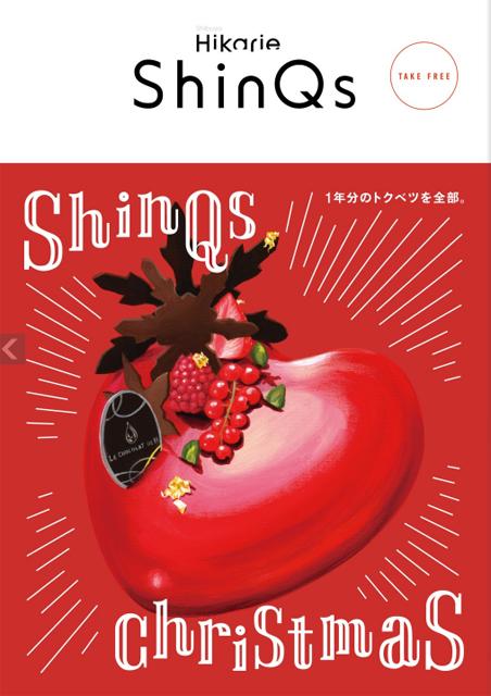 ShinQs02_640