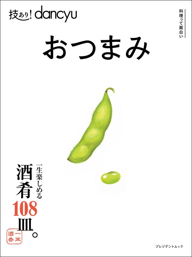 dancyu_otsumami