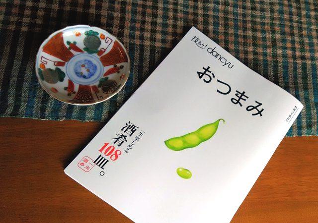 dancyu_otsumami02