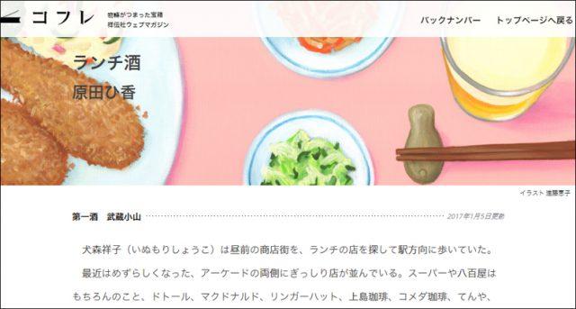 lunchzake01