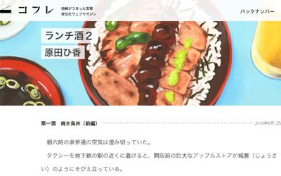 lunchzake03