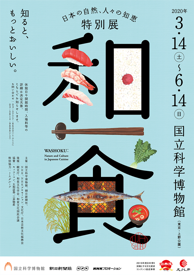 wasyokutennpurechirashi01
