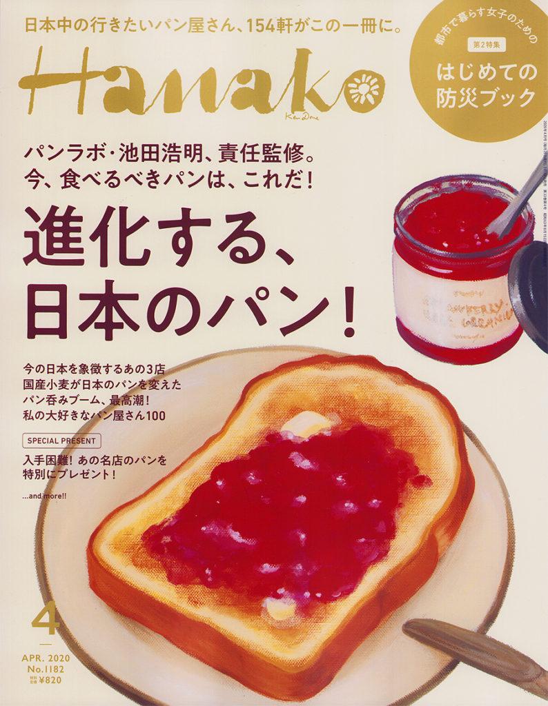hanako200228_3
